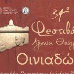 Δήμος Μεσολογγίου: Αντίστροφη μέτρηση για το 34ο  Φεστιβάλ Αρχαίου Θεάτρου Οινιαδών
