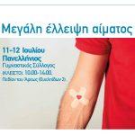 Η Περιφέρεια Αττικής διοργανώνει εθελοντική αιμοδοσία για την ενίσχυση της Τράπεζας αίματος
