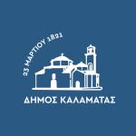 Δήμος Καλαμάτας: Προσωρινές κυκλοφοριακές ρυθμίσεις σε Ιστορικό Κέντρο και Ναυαρίνου