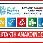 Δήμος Ραφήνας – Πικερμίου: Επιβεβαιωμένο κρούσμα κορονοϊού στο Κέντρο Υγείας Ραφήνας