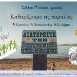 Τρεις παραλίες του Δήμου Κορινθίων εντάσσονται στο πρόγραμμα εθελοντικών δράσεων ΣΚΑΪ, «Όλοι Μαζί Μπορούμε»