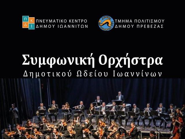 Πρέβεζα: Η Συμφωνική Ορχήστρα του Δημοτικού Ωδείου Ιωαννίνων ανοίγει στις 18 Ιουλίου την αυλαία για το πολιτιστικό καλοκαίρι της Πρέβεζας