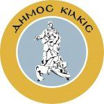 Ιδρύεται στο Κιλκίς Ενιαίο Ειδικό Επαγγελματικό Γυμνάσιο- Λύκειο