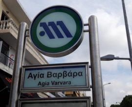 Σήμερα τα εγκαίνια για τους τρεις νέους σταθμούς του Μετρό