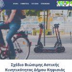 Δήμος Κηφισιάς: Βασικές προτεραιότητες των προτάσεων του ΣΒΑΚ