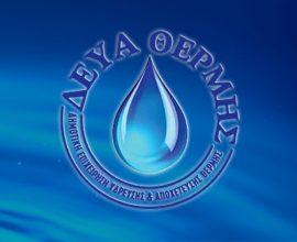 Δήμος Θέρμης: Έκτακτη διακοπή νερού στα Βασιλικά λόγω βλάβης