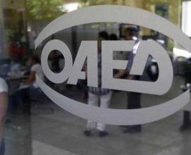 ΟΑΕΔ: Ξεκινούν αύριο τρία ενισχυμένα προγράμματα επιδότησης της εργασίας