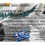 Ο Δήμος Σιθωνίας δεν ξεχνά! 46 χρόνια από την τουρκική εισβολή στην Κύπρο