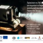 Εκπαιδευτικό σεμινάριο παραγωγής ταινιών από την Περιφέρεια Δυτικής Ελλάδας, μέσω του ευρωπαϊκού έργου SPARC