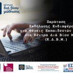Παράταση Εκδήλωσης Ενδιαφέροντος για Θέσεις Εκπαιδευτών Ενηλίκων στα Κέντρα Διά Βίου Μάθησης (Κ.Δ.Β.Μ.) του Δήμου Ιλίου