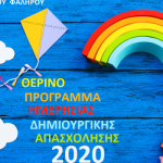 Παράταση Θερινού Προγράμματος Ημερήσιας Δημιουργικής Απασχόλησης του Δήμου Παλαιού Φαλήρου