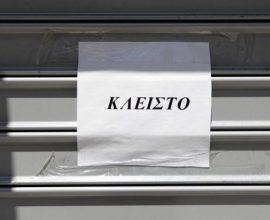 Κορονοϊός: Αυτές οι επιχειρήσεις θα παραμείνουν κλειστές έως και 26 Ιουλίου
