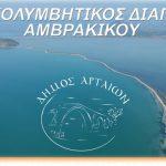 Δήμος Αρταίων: Στις 26 Ιουλίου ο 16ος Κολυμβητικός Διάπλου Αμβρακικού και το 3ο Koronisia Sprint Triathlon