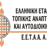 ΕΕΤΑΑ: Προσλήψεις Διαπολιτισμικών Μεσολαβητών