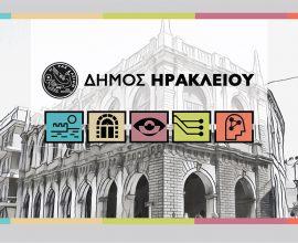 Ξεκινάνε οι εκδηλώσεις των καλλιτεχνικών σχημάτων στα Κηποθέατρα του Δήμου Ηρακλείου