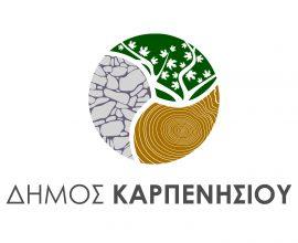 Ωράριο λειτουργίας του ΚΕΠ Δήμου Καρπενησίου