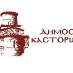 Τηλεφωνικός κατάλογος των νέων Αντιδημάρχων Δήμου Καστοριάς