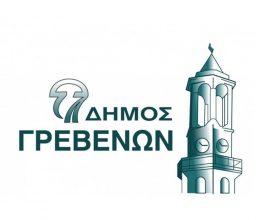 Στο Πράσινο Επίπεδο 1 ο Δήμος Γρεβενών σύμφωνα με τον Χάρτη Υγειονομικής Ασφάλειας και Προστασίας από τον κορονοϊό