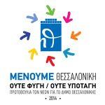 """""""Μένουμε Θεσσαλονίκη"""": Δημοτικός προϋπολογισμός: Η υποχρηματοδότηση των δημοτικών κοινοτήτων"""