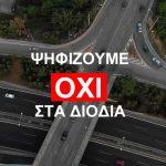 Δήμος Διονύσου: Ψηφίζουμε ΟΧΙ στα Διόδια σε Άγιο Στέφανο και Βαρυμπόμπη