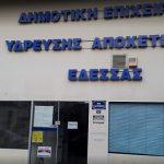 Δήμος Έδεσσας: Ολοκληρώνεται η υλοποίηση του έργου τηλεδιαχείρισης των δικτύων ύδρευσης