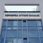ΠΔΕ: Εκδήλωση «Αθλητισμός και κορωνοϊός – Η επόμενη μέρα στους χώρους άθλησης»