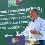 Χαιρετισμός του Περιφερειάρχη Αττικής στην παρουσίαση της Στρατηγικής Μελέτης Περιβαλλοντικών Επιπτώσεων για την προστασία του Υμηττού
