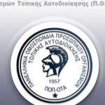 ΠΟΠ-ΟΤΑ: Στις 12 Οκτωβρίου το 26ο Εκλογοαπολογιστικό Συνέδριο