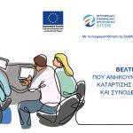 Δήμος Περιστερίου: Επιδοτούμενο πρόγραμμα κατάρτισης ανέργων από τον ΑΣΔΑ