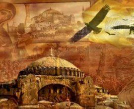 Αγιά Σοφιά: Η βεβήλωση θα σημάνει την ελευθέρωση- Φύγε βρωμιάρη Οθωμανέ από τα χώματα μου