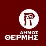 Νέα Γενική Γραμματέας στο Δήμο Θέρμης