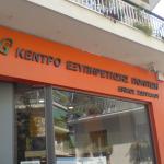 Δήμος Ζωγράφου: Το ωράριο λειτουργίας των ΚΕΠ για τον Αύγουστο