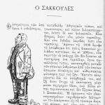 ΛΟΓΟΤΕΧΝΙΚΕΣ ΔΙΑΔΡΟΜΕΣ – Σακκουλές: ο χαρακτηριστικός τύπος των δρόμων της παλιάς Αθήνας