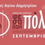 Δήμος Αγίου Δημητρίου: Για ακόμα έναν Σεπτέμβρη τον πρώτο λόγο στην πόλη θα έχει ο Πολιτισμός!