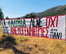 Παράταση της αναστολής εκτέλεσης της άδειας για την ανεμογεννήτρια στο Πάνειο Όρος μετά από νέα νομική ενέργεια της Δημοτικής Αρχής Σαρωνικού