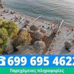 Δήμος Γλυφάδας: Το SeaTrac Γλυφάδας διαθέτει και τηλέφωνο!