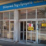 Ομόφωνη αντίθεση του ΔΣ Αριστοτέλη σε ενδεχόμενη αναστολή ή υποβάθμιση λειτουργίας του Ταχυδρομείου Αρναίας