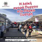 Δήμος Πύργου: Την Τετάρτη 12 Αυγούστου η λαϊκή αγορά στο ΞΥΣΤΡΗ