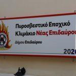 Νέο εποχικό Πυροσβεστικό Κλιμάκιο λειτουργεί στον Δήμο Επιδαύρου