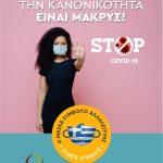Περιφέρεια Θεσσαλίας: 25 νέα κρούσματα κορονοϊού το τελευταίο 24ωρο – Δείτε πού εντοπίστηκαν