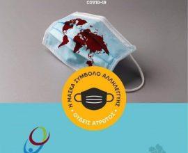 Περιφέρεια Θεσσαλίας: Επτά νέα κρούσματα κορονοϊού το τελευταίο 24ωρο – Δείτε πού εντοπίστηκαν