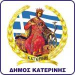 Δήμος Κατερίνης: Υποβολή ενστάσεων έως 18 Αυγούστου, για το πρόγραμμα «Εναρμόνιση Οικογενειακής και Επαγγελματικής Ζωής» 2020-2021