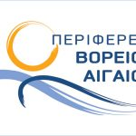 Περιφέρεια Β. Αιγαίου: Μέτρα προστασίας από τον καταρροϊκό πυρετό του προβάτου