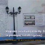 Π.Ε. Λευκάδας: Τοποθετήθηκε ψηφιακή εκτύπωση στην πρόσοψη του Αγ. Σπυρίδωνα