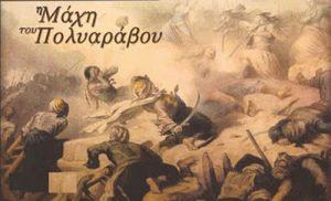 28 Αυγούστου 1826: Η Μάχη του Πολυαράβου, η οριστική ήττα του Ιμπραήμ στη Μάνη