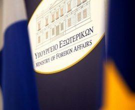 ΥΠΕΞ: «Αστείο, να υποδεικνύει η Τουρκία στην Ελλάδα την ανάγκη σεβασμού μειονοτικών δικαιωμάτων»