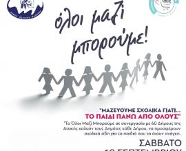 Δήμος Παλαιού Φαλήρου: Σε στεγασμένους χώρους η δράση συγκέντρωσης σχολικών ειδών του «ΟΛΟΙ ΜΑΖΙ ΜΠΟΡΟΥΜΕ»