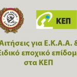 Δήμος Αιγάλεω: Αιτήσεις για Ε.Κ.Α.Α. & Ειδικό εποχικό επίδομα στα ΚΕΠ