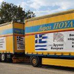 Αποστολή βοήθεια από τον Δήμο Άργους Μυκηνών σε Καρδίτσα και Μουζάκι