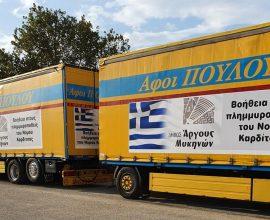 Δήμος Άργους: Τεράστια βοήθεια στους πληγέντες της Καρδίτσας